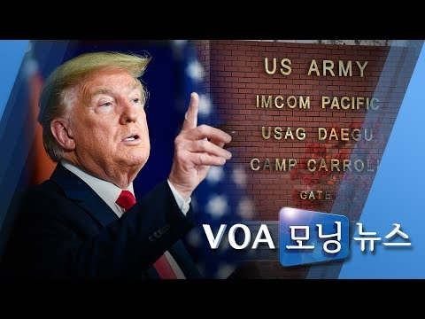 [VOA 모닝 뉴스] 2020년 2월 27일