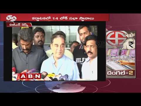 All Set For Second Phase Of Polling in 12 States and 1 Union Territory   ABN Telugu