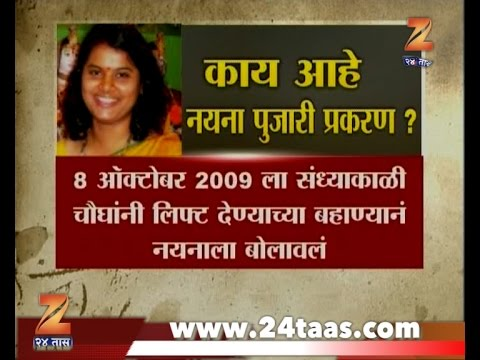 Pune | Naina Pujari | Gang Rape And Murder Case | Three Acused Found Guilty