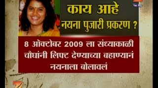 Pune   Naina Pujari   Gang Rape And Murder Case   Three Acused Found Guilty