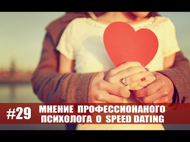 Мнение психолога о Speed Dating | nasvidanii.ru