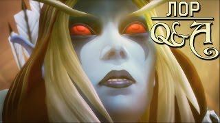 Что делала Сильвана в Штормхейме? Warcraft Лор Q&A   Вирмвуд