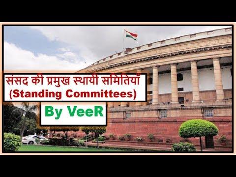 L-145- संसद की प्रमुख स्थायी समितियाँ  (Departmental Standing Committees of Parliament) By VeeR