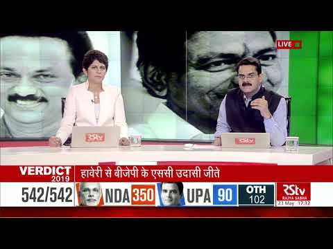 Counting Day Coverage | Time: 5pm - 6pm | Lok Sabha Polls 2019