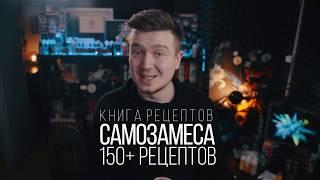 САМОЗАМЕС. ОГРОМНАЯ КНИГА РЕЦЕПТОВ.