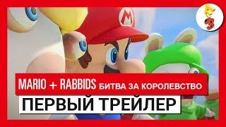Mario + Rabbids: Битва за королевство - Первый трейлер Е3 2017