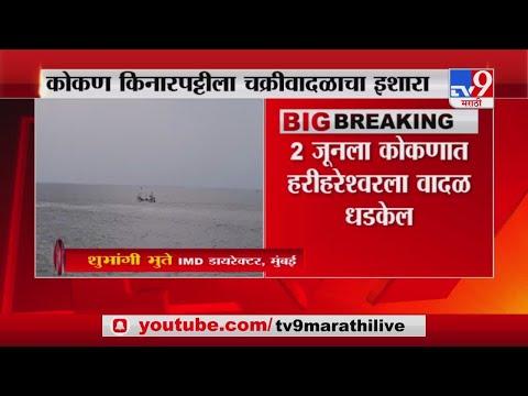 Cyclone Breaking | 2 जूनला कोकणातील हरीहरेश्वरला वादळ धडकणार, हवामान खात्याचा इशारा -TV9