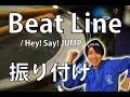 【反転】Hey!Say!JUMP/ Beat Lineサビ ダンス振り付け