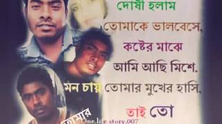 Gambar cover bangla song monir khan