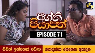 Agni Piyapath Episode 71 || අග්නි පියාපත්  ||  16th November 2020 Thumbnail