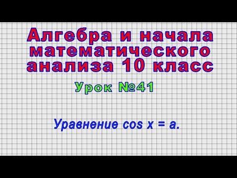 Алгебра 10 класс (Урок№41 - Уравнение Cos X = A.)