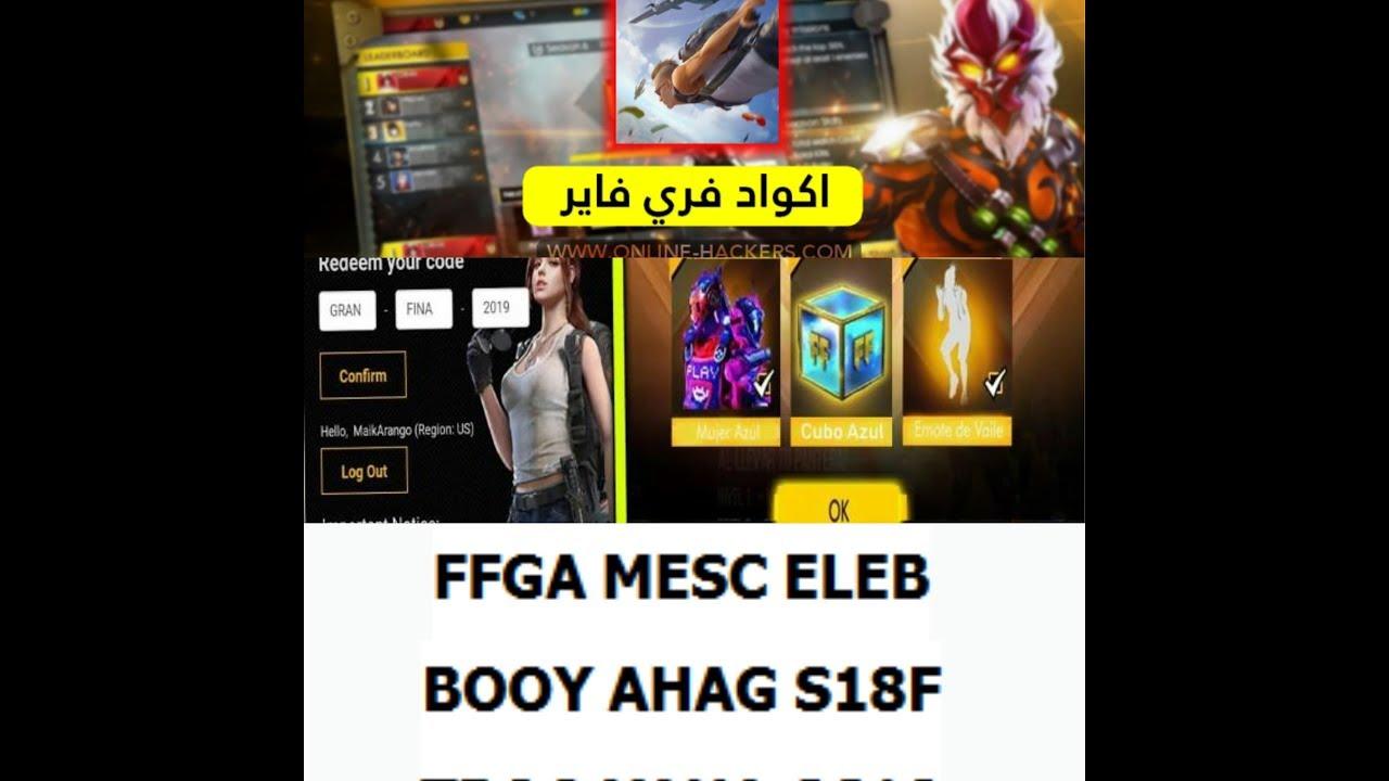 ببجي سيرفر الشرق الاوسط