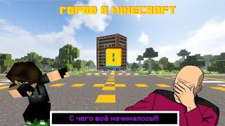 Строим город в Minecraft #1 (Центр)