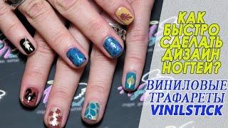 кАК сделать оригинальный маникюр? ВИНИЛОВЫЕ трафареты для дизайна ногтей!