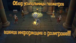 Royal quest - Обзор усыпальницы геометров + важная информация о розиграше!!!
