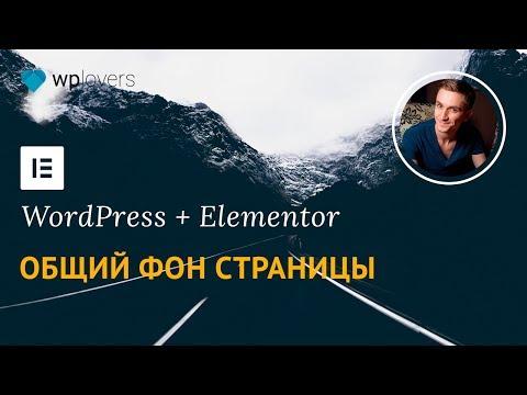 Размер изображения для фона сайта вордпресс