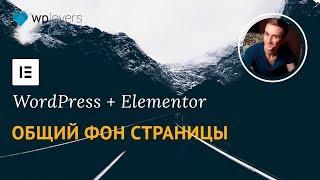 Фон на всю страницу в Elementor для WordPress.