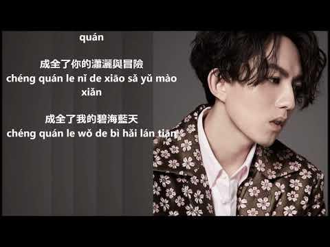 Yoga Lin - Step Aside (Cheng Quan) Pinyin Lyrics [林宥嘉 - 成全]