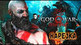 God of War 4 - ЗА 1 ЧАС [Нарезка]