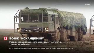 """Российские """"Искандеры"""" впервые оказались за пределами страны"""