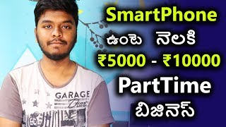 Best Part Time Business for Students Without Investment | Share & Earn Online Money | By Sai Nithin