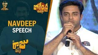 Navdeep Speech | Jogendra Yuvagarjana | Nene Raju Nene Mantri Movie | Rana | Kajal Aggarwal | Teja