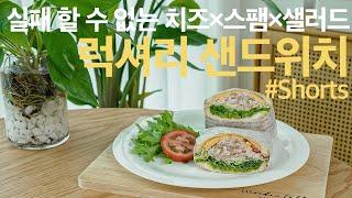 실패 할 수 없는 치즈 × 스팸 × 샐러드 조합! 럭셔…