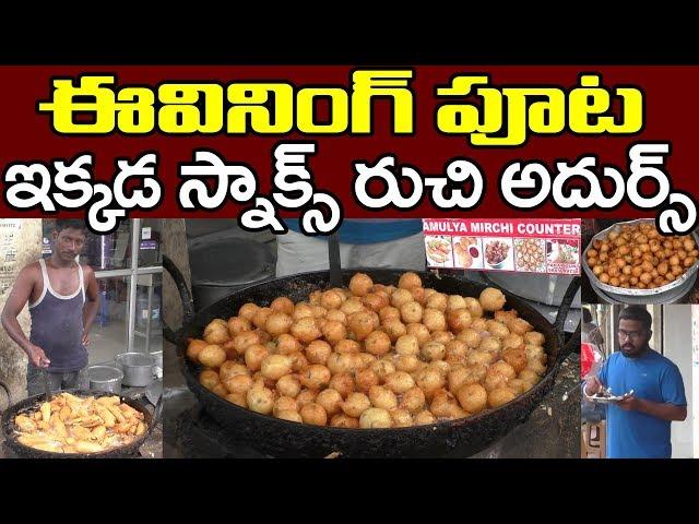 Famous Mirchi Bajji Center at Kukatpally | Pungulu | Samosa | Evening snacks | PDTV Foods