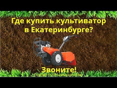 Культиватор купить в Екатеринбурге