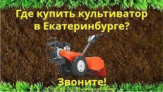 Культиватор купить в Екатеринбурге(, 2016-02-27T23:09:20.000Z)