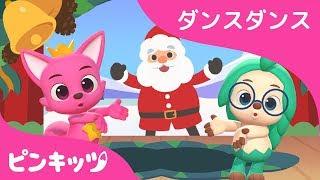 ジングルベル | ピンキッツとホギと一緒に | 3Dリトミックダンス | ダンスダンス | クリスマスソング | ピンキッツ童謡
