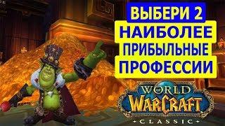 WoW CLASSIC: ГАЙД ПО НАИБОЛЕЕ ПРИБЫЛЬНЫМ ПРОФЕССИЯМ  WoW Classic