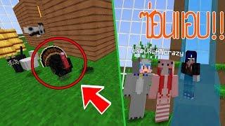 ซ่อนแอบแสบดาก!! ซ่อนโครตเนียน! (Minecraft ซ่อนหา)