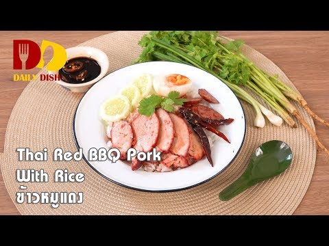Thai Red BBQ Pork With Rice | Thai Food | ข้าวหมูแดง - วันที่ 01 Nov 2018