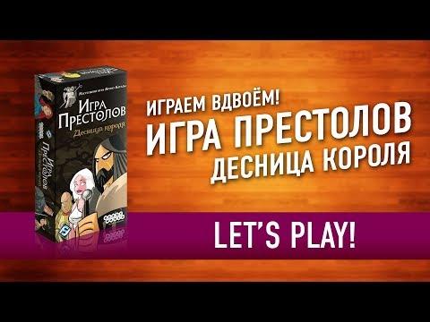 Настольная игра «ИГРА ПРЕСТОЛОВ. ДЕСНИЦА КОРОЛЯ». Играем! // Let's Play