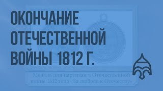 Окончание Отечественной войны 1812 г. Заграничные походы русской армии. Венский конгресс