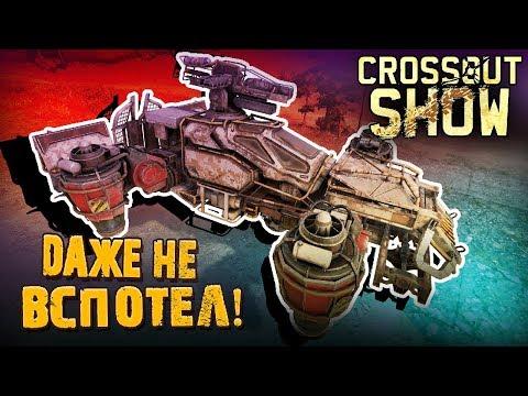 Crossout Show: Даже не вспотел!