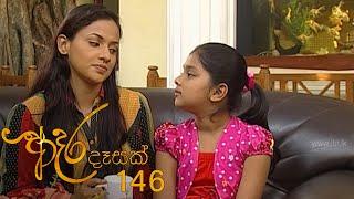 Adara Deasak | Episode 146 | ITN Thumbnail
