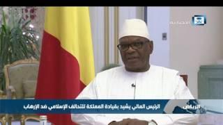 الرئيس المالي: المشاركة في التحالف الإسلامي مطلب لمواجهة الإرهاب