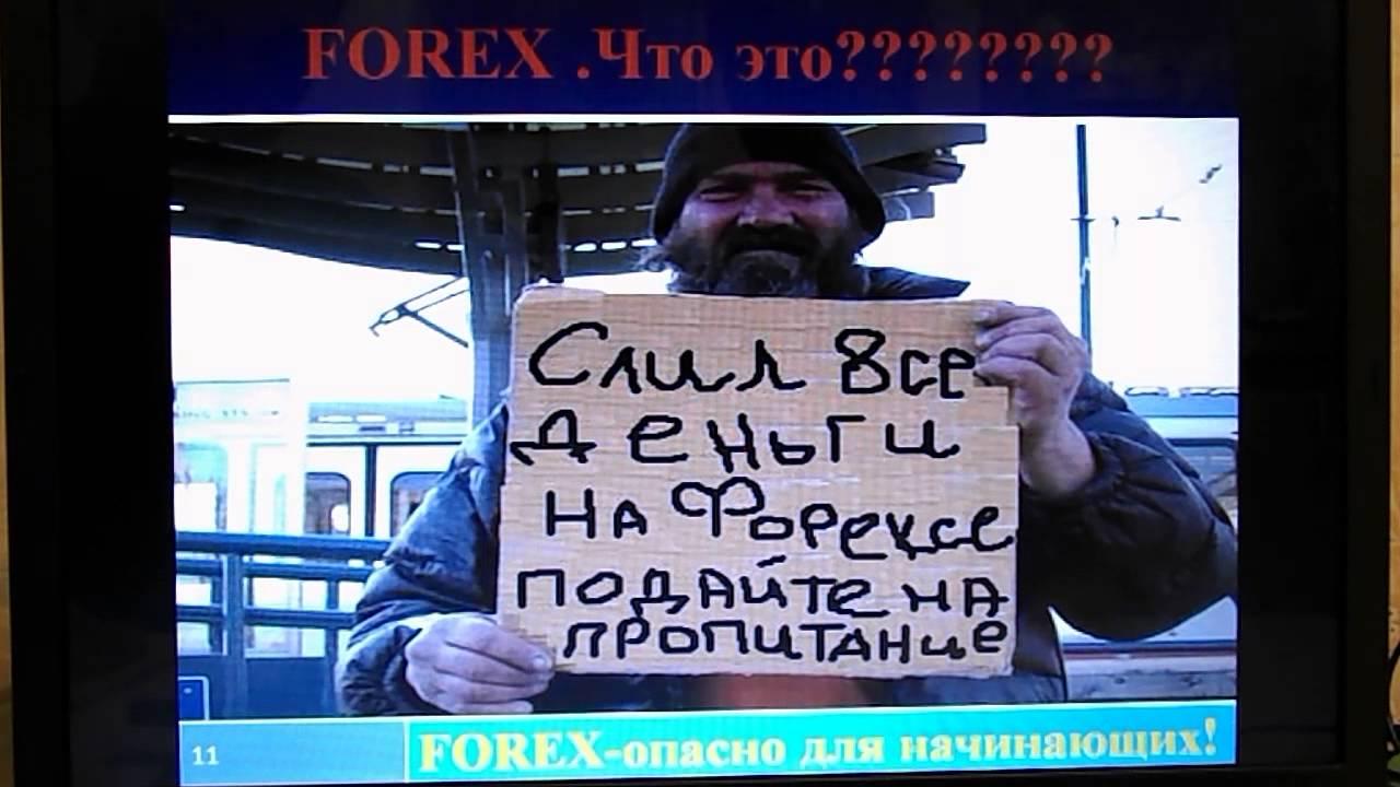 Видеообзор форекс форекс новости на день