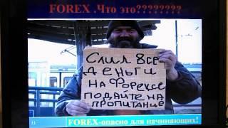 ФОРЕКС ОТЗЫВЫ