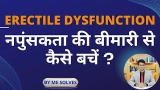 Erectile Dysfunction ED se kaisa bachen, नपुंसकता से कैसे बचें ED prevent, sexual problem prevention