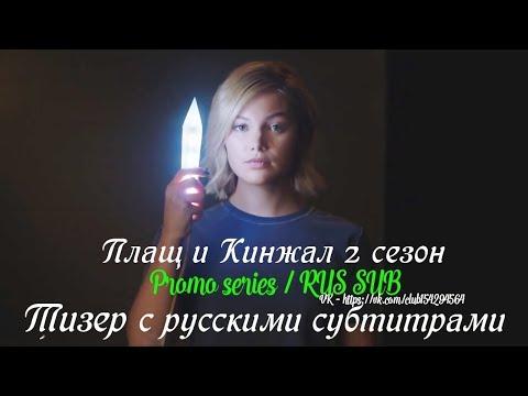 Плащ и Кинжал 2 сезон - Тизер с русскими субтитрами (Сериал 2018)