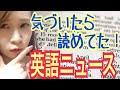 【英語独学勉強法】苦手だったニュースが英語でスラスラ読めた理由