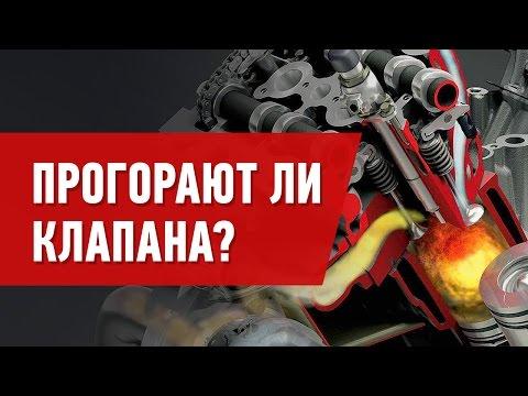 видео: Прогорают ли клапана? Влияние газа, на работу ДВС. Газобаллонное оборудование