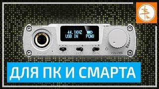 оБЗОР XDuoo XD 05 - мощный ЦАП-усилитель для ПК и смартфонов