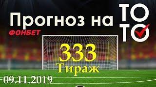 Прогноз 333 тиража Суперэкспресс (ТОТО) фонбет 10.11.2019