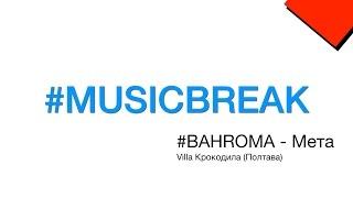 Смотреть клип Bahroma - Мета
