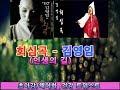 회심곡 (인생의 길) - 김영임