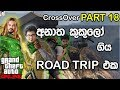 Gta V Online | අනාත කුකුල්ලු ROAD TRIP | Episoide 18 | GTX 1070
